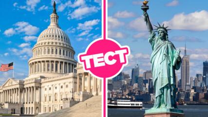 ТЕСТ: Знаеш ли тези базови факти за Съединените американски щати?