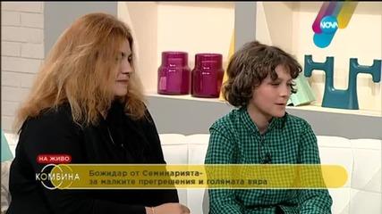 Историята на 13-годишния Божидар от Семинарията