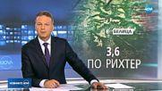 Второ земетресение в Благоевградско за два дни
