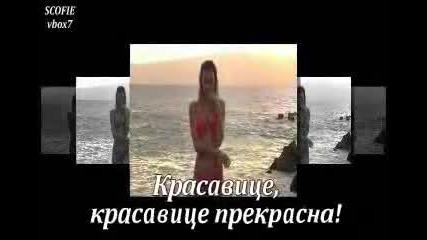 Гръцко Лято 2012 Mamacita Buena - Kostas Martakis & Claydee