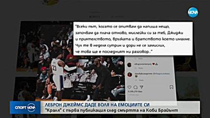 Спортни новини (28.01.2020 - централна емисия)