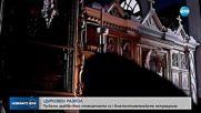 Вярващите няма да могат да се молят в православните храмове в Истанбул