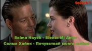 Салма Хайек - Почувствай моята любов