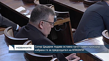 Сотир Цацаров подава оставка като главен прокурор, избраха го за председател на КПКОНПИ