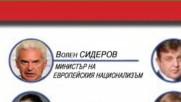 Волен Сидеров – министър?