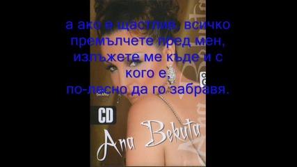 Ana Bekuta - Ako ga vidite превод