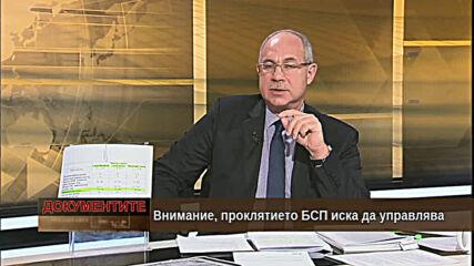 """""""Документите"""" с Антон Тодоров - 27.02.2021 (част 4)"""