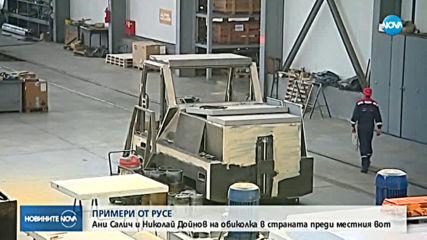 Новините на NOVA (16.10.2019 - централна емисия)