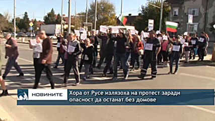 Хора от Русе излязоха на протест заради опасност да останат без домове