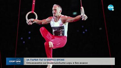 Йордан Йовчев: Естествено, че подкрепям отлагането на Игрите