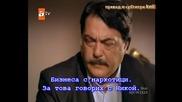 Любов и Наказание - 62 последен епизод - Саваш, Пала и г-н Никой Бг Субтитри 18