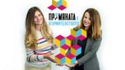 Подарете книга - финалисти в ПРОМЯНАТА 2020/2021