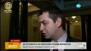 Депутат от БСП: Танев е бушон, който трябваше да изгори