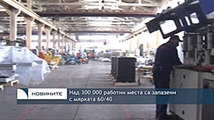 Над 300 000 работни места са запазени с мярката 60/40