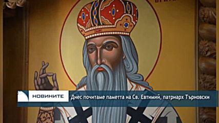 Днес почитаме паметта на Св. Евтимий, патриарх Търновски