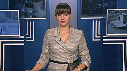 Централна емисия новини – 18.30ч. 12.10.2019