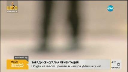 Осъден на смърт иракчанин-гей намери убежище в България