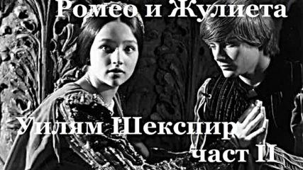 Уилям Шекспир - « Ромео и Жулиета » част 2, радиотеатър