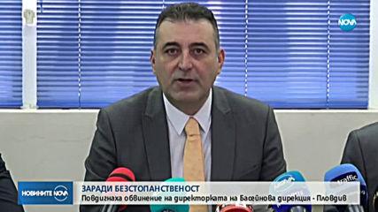 Повдигнаха обвинение на шефката на Басейнова дирекция в Пловдив