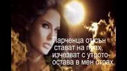 Неспокойни Сънища - Арабаджиева
