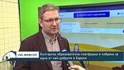 Българска образователна платформа е избрана за една от най-добрите в Европа