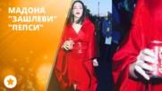 Мадона не е фен на 'Пепси'