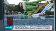 Съдът в Бургас гледа делото за аквапарка в Приморско