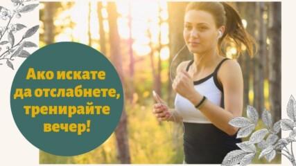 Ако искате да отслабнете, тренирайте вечер!