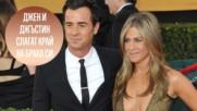 Защо Дженифър Анистън и Джъстин Теру се развеждат?