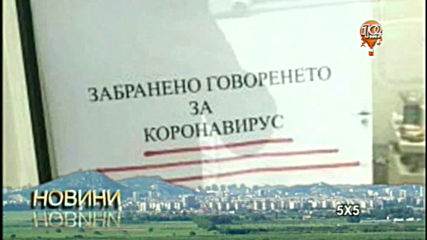 Пловдивските новини от 12.03.2020