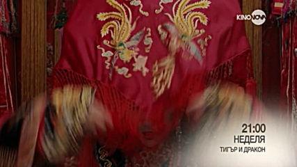 """""""Тигър и Дракон"""" на 15 септември, неделя от 21.00 ч. по KINO NOVA"""