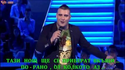 ® Бг Превод - Darko Lazic - Provereno (2014) ®