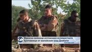 Ислямистките бунтовници се изтеглиха от град Диабали