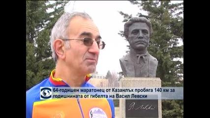 64-годишен маратонец от Казанлък пробяга 140 км за годишнината от гибелта на Левски