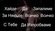 Катрин, Стефан и Деймън - Всичко С Теб