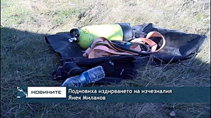 Подновиха издирването на изчезналия Янек Миланов