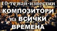10-те най-известни композитори на Всички Времена