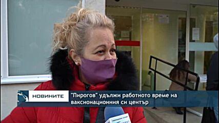 """""""Пирогов"""" удължи работното време на ваксионационния си център"""