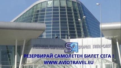 Летище София - резервация на самолетен билет