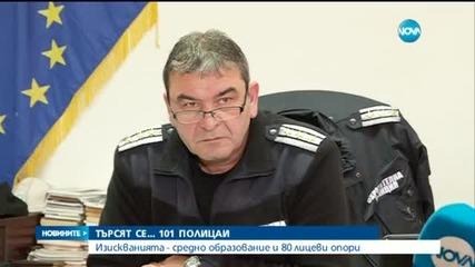 Столичната полиция търси 101 нови служители