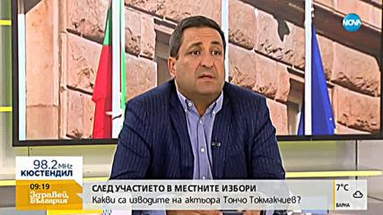 Тончо Токмакчиев: Театралният продукт в България е доста голям