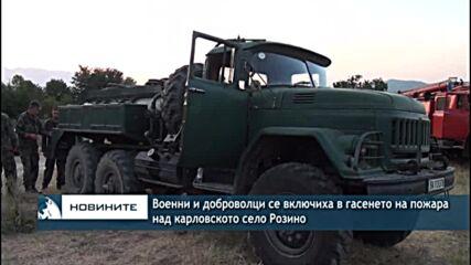Военни и доброволци се включиха в гасенето на пожара над карловското село Розино