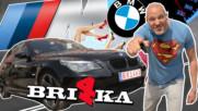 BMW M5 E60 - Напомпаният градски бандит