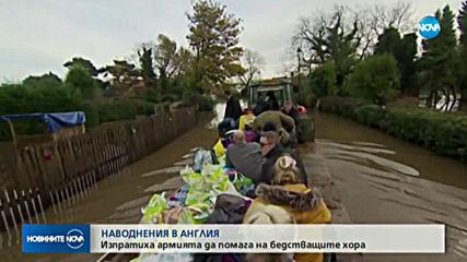 НАВОДНЕНИЯ В АНГЛИЯ: Хора изгубиха домовете си
