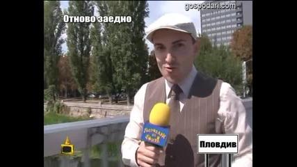 Смях!! Пийняците отново са тук - Господари на ефира 05.10.2012