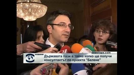 """Трайков: 2 млн. евро е хонорарът за консултанта по проекта """"Белене"""""""
