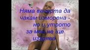 Без Любов