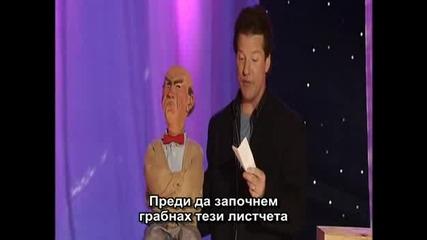 Джеф Дънам !