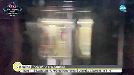 Кой е българинът, запечатал в снимки атентите на 11 септември (ВИДЕО)