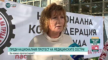 Медицински работници излизат на протест
